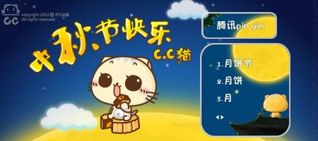 cc猫中秋节快乐