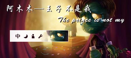 英雄联盟-阿木木-王子不是我