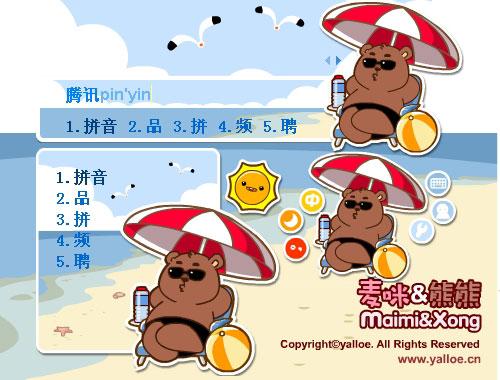 卡通动漫 麦咪和熊熊之晒太阳熊